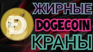 ЖИРНЫЕ #Dogecoin КРАНЫ ВЫВОД НА Faucetpay! ЗАРАБОТОК БЕЗ ВЛОЖЕНИЙ!