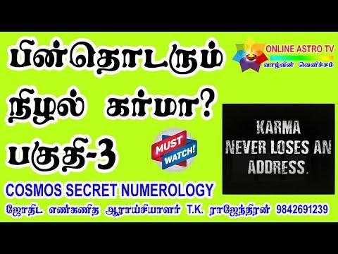 shadow-karma-that-follows-?-பின்-தொடரும்-நிழல்-கர்மா-?-பகுதி--3-|-tamil-|-online-astro-tv