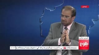 LEMAR News 18 November 2015 /۲۷ د لمر خبرونه ۱۳۹۴ د لړم