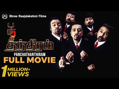 Panchathanthiram Tamil Full Movie | HD with Eng Subs | Kamal Haasan | Simran | KS Ravikumar | Comedy