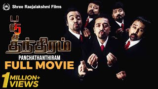 Panchathanthiram Tamil Full Movie | HD with Eng Subs | Kamal Haasan | Simran | KS Ravikumar | Comedy