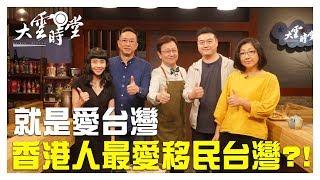【完整版】就是愛台灣! 台灣獲香港人移民首選 20190611【霍志明、許燕騰、雷欣穎、張平】