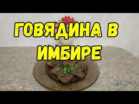 Маринад для жесткой говядины