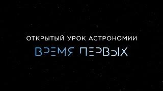 Всероссийский урок астрономии «Время первых»