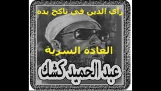 الشيخ عبد الحميد كشك -  ولاتحسبن الله غافلا عما يعمل الظالمون - Abdelhamid Kichk