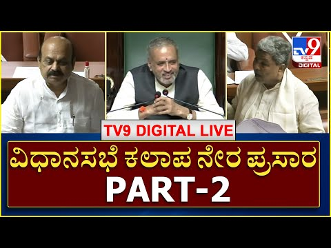 2nd day Part-2 Karnataka Assembly Session   ವಿಧಾನಸಭೆ ಕಲಾಪ ನೇರ ಪ್ರಸಾರ   TV9 Kannada Live 15/09/21