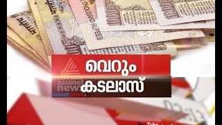 Rs 500, Rs 1,000 Notes Ban | Nerkkuner 10/11/16