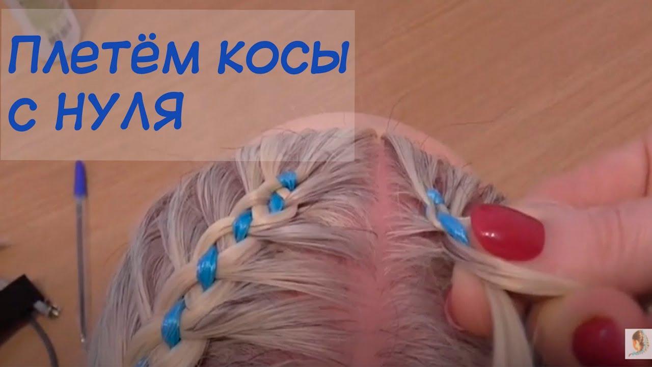 Как правильно начать косу Две симметричные косички.