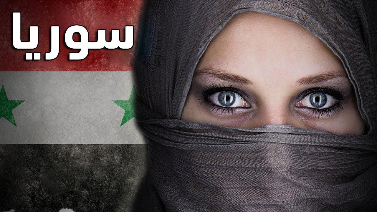 معلومات عن سوريا دولة تيوب Youtube