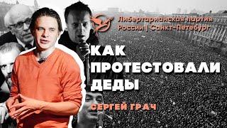 Русские протесты: история и тенденции | Сергей Грач | Лекция #1