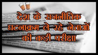 Chai Par Sameeksha I देश के वर्तमान राजनीतिक हालात किस ओर इशारा कर रहे हैं I Politics of India