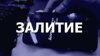 Смартфон Lenovo A369i. Тачскрин не реагирует на касания. Как разобрать. Залитие(, 2015-03-02T19:35:07.000Z)