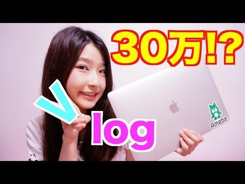 30万円でタッチバー搭載の最強Macを手に入れました