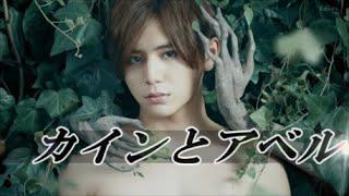 山田涼介主演ドラマ「カインとアベル」の豪華キャストについてまとめました。