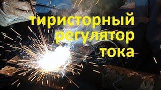 видео Тиристорный регулятор