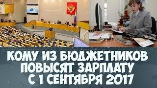 видео Повышение зарплаты бюджетникам в России в 2017 году