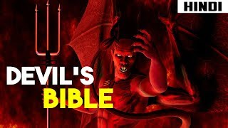 Devil's Bible (Codex Gigas) - Late Night Show | Haunting Tube in Hindi