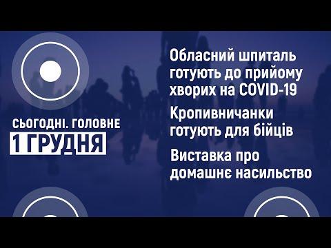 Суспільне Кропивницький: Обласний шпиталь, вітамінні суміші, виставка про насильство| Сьогодні. Головне. 1 грудня