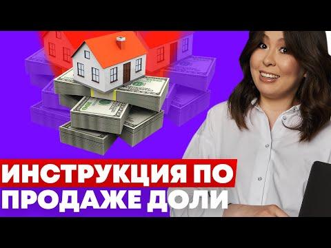 Как продать долю в квартире / долю в доме? Пошаговый план