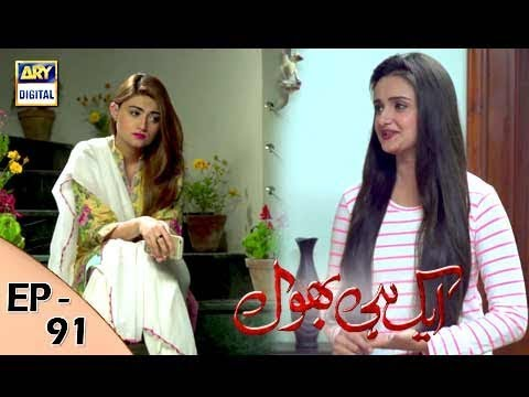 Ek Hi Bhool - Episode 91 - 25th October 2017 - ARY Digital Drama