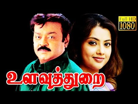 Ulavuthurai 1998 | Tamil FULL Movie | Vijayakanth, Meena | C