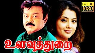 Ulavuthurai 1998 | Tamil FULL Movie | Vijayakanth, Meena | Cinema Junction | Full HD