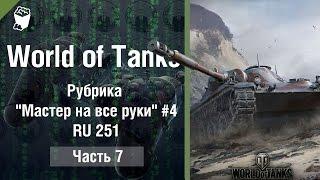 World of Tanks RU 251, Рубрика