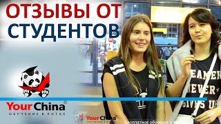 Обучение в Китае - Кристина и Элина yourchina.kz
