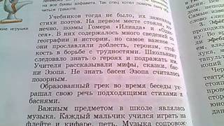История 5 класс параграф 41