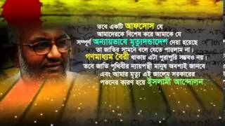 Martyr Abdul Quader Mollah's Last Letter From Jail to His Wife