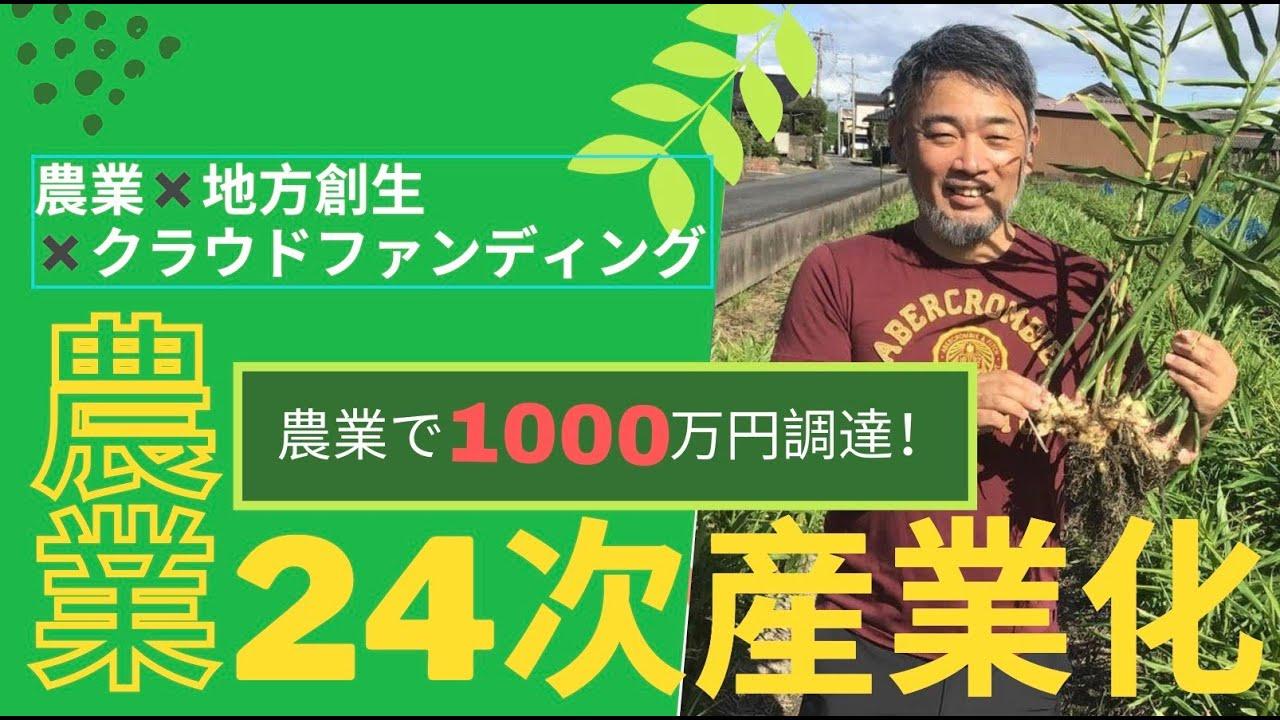 あの農業で1000万円調達!クラファンで農業24次産業化