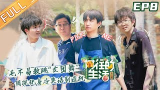 "【FULL】""Back to field S4"" EP8: Charlie Zhou Shen and Mao Buyi are dancing ""You Are Everything to Me""!"