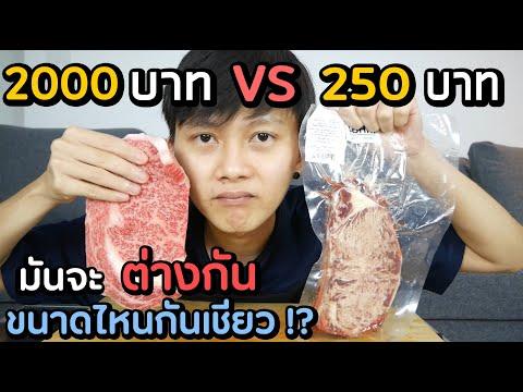 สเต็กเนื้อ ถูก VS แพง มันจะต่างกันขนาดไหนกันเชียววว !??