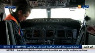 شاهد أهم معايير السلامة و الأمان التي تتخذها الخطوط الجوية الجزائرية قبل التحليق في الجو
