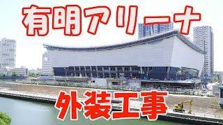 東京オリンピック 有明アリーナ⑧ 外装工事 Tokyo Olympic 2020