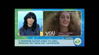 Τα σχόλια για το GNTM που έφεραν την αμηχανία της Ζενεβιέβ Μαζαρί!