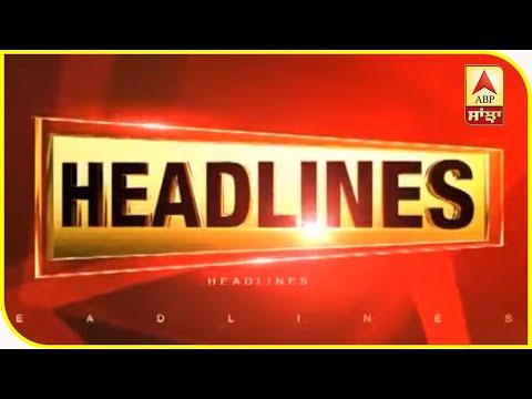 Headlines:ਮੋਗਾ `ਚ ਪੰਜਾਬ ਪੁਲਿਸ ਦੇ ਹੈਂਡ ਕਾਂਸਟੇਬਲ ਦਾ ਕਾਰਾ| ABP Sanjha