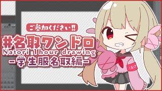 【名取ワンドロ】学生服はみんなのロマン!編