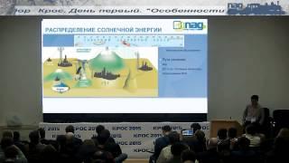 видео Использование альтернативных источников энергии
