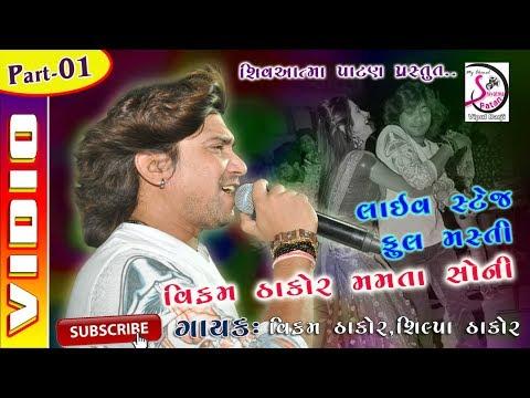 Vikram Thakor, Shilpa thakor and Mamta Soni Gujarati Live Garba Program