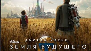 Земля Будущего | Фантастика | 2015г. трейлер