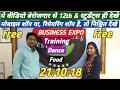 ये वीडियो बेरोजगार & स्टूडेंट् ही देखे  !!Biggest Mobile repairing Expo In Delhi  | Best services