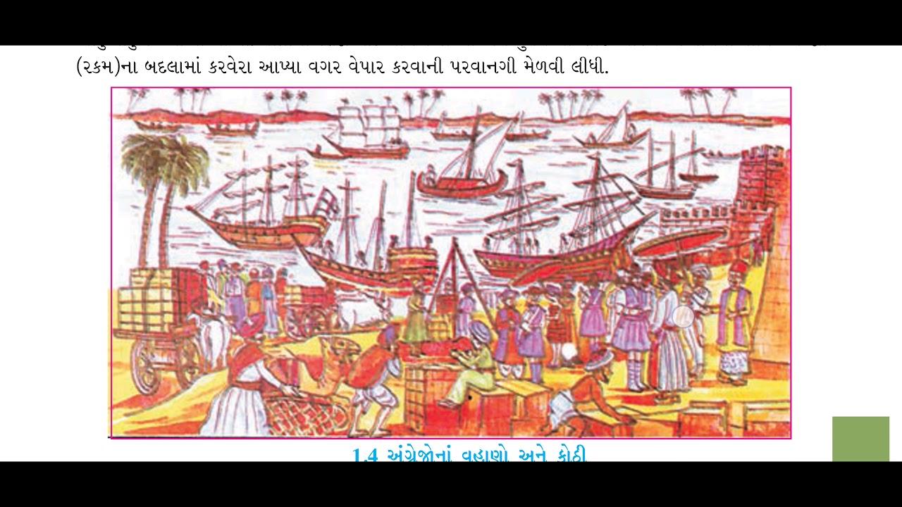 STD-8 SS SEM-1 CH-1 || BHARAT MA YUROPIYAN PRAJA NU AAGMAN || ભારતમાં યુરોપિયન પ્રજાનું આગમન વાંચન