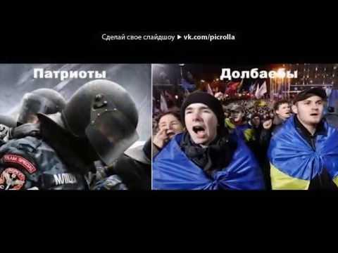 Евромайдан клип. Революция