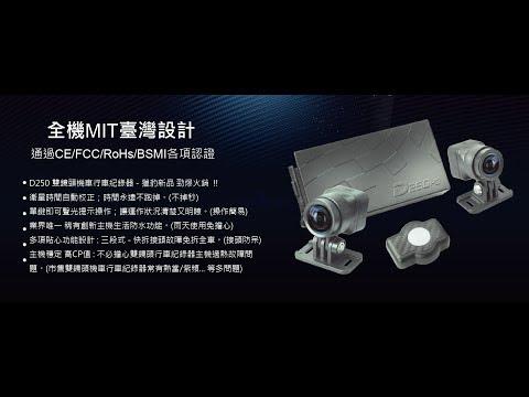 雙鏡頭機車 D250 - 產品包裝盒及產品介紹