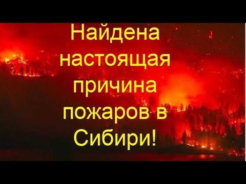 Шок Найдена настоящая причина пожаров в Сибири!