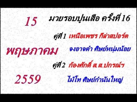 วิจารณ์มวยไทย 7 สี อาทิตย์ที่ 15 พฤษภาคม 2559 (คู่ที่ 1,2)