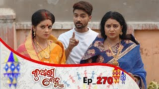 Kunwari Bohu | Full Ep 270 | 21st Aug 2019 | Odia Serial – TarangTV
