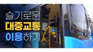 대중교통 이용 홍보 캠페인