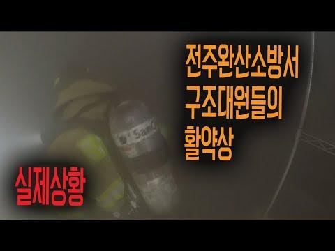 [실제상황] 화재현장과 응급상황 ,구조 현장(전주완산소방서)